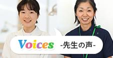 Voice -先生の声-