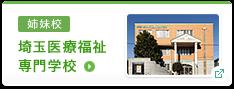 姉妹校 埼玉医療福祉専門学校