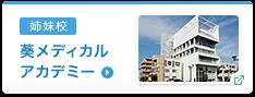 姉妹校 葵メディカルアカデミー