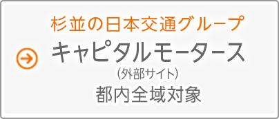 杉並の日本交通グル−プ キャピタルモータース (外部サイト) 都内全域対象、福祉タクシーも展開中