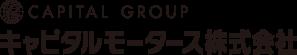 CAPITAL GROUP キャピタルモータース株式会社