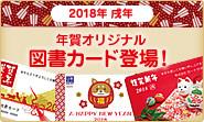 2018年戌年 年賀オリジナル図書カード登場!