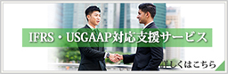 IFRS(国際会計基準)・USGAAP(米国会計基準)対応支援サービス