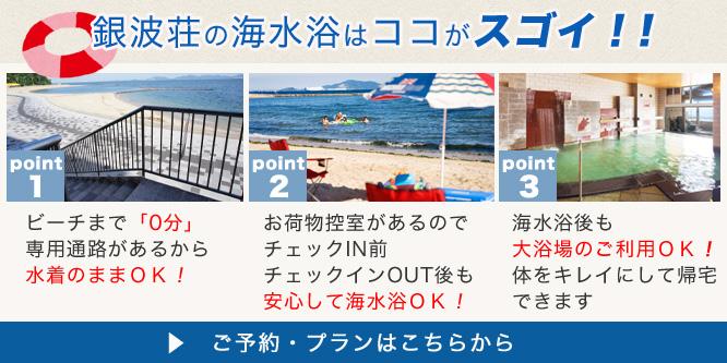 銀波荘の海水浴はここがスゴイ!!3っつのポイント