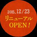 2015.12/23 リニューアルOPEN!