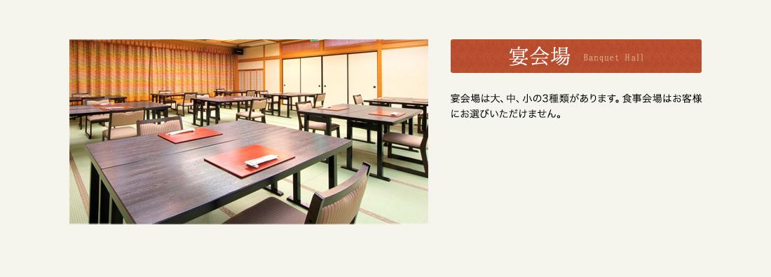 ギャラリー 宴会場 宴会場は大、中、小の3種類があります。食事会場はお客様にお選びいただけません。