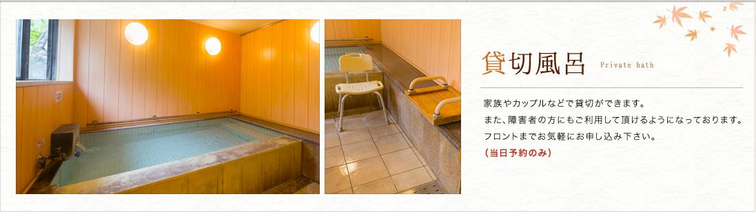 貸切風呂 家族やカップルなどで貸切ができます。 また、障害者の方にもご利用して頂けるようになっております。 フロントまでお気軽にお申し込み下さい。 (当日予約のみ)