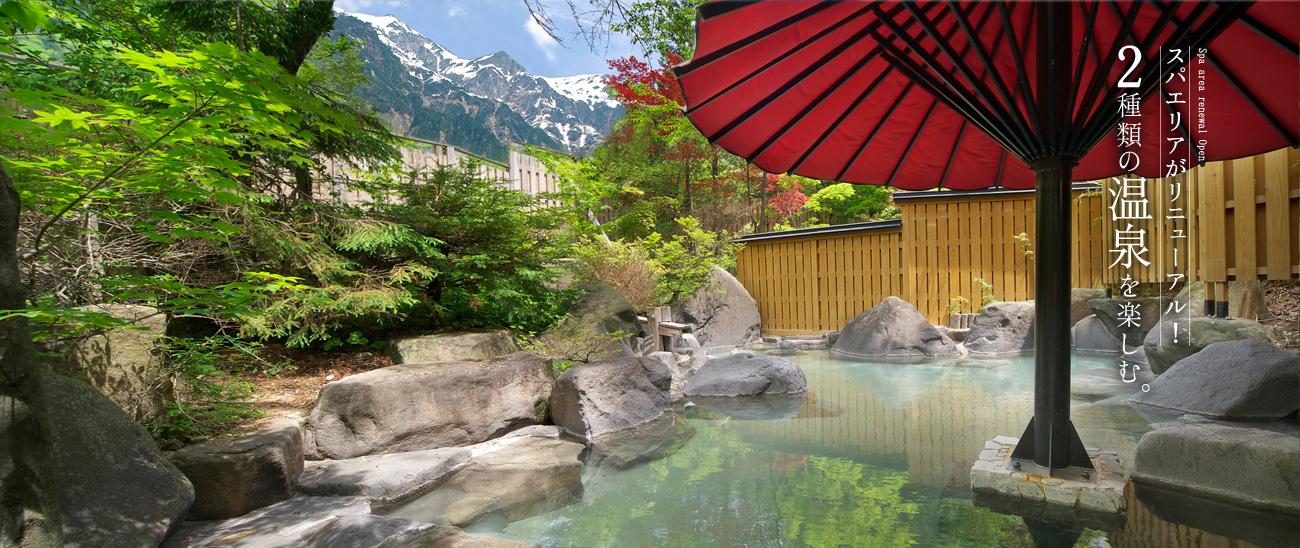 2種類の温泉を楽しむ