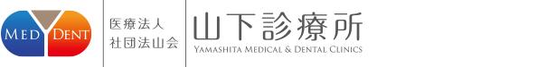 医療法人 社団法山会 山下診療所