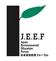 JEEF 公益社団法人日本環境教育フォーラム