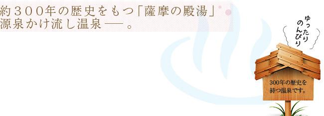 約300年の歴史をもつ「薩摩の殿湯」 源泉かけ流し温泉─。