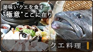 鱧すき鍋フルコースプラン