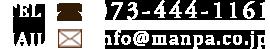 TEL: 073-444-1161 MAIL: info@manpa.co.jp