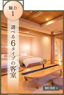 魅力1選べる8タイプの客室