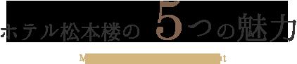 ホテル松本楼の5つの魅力