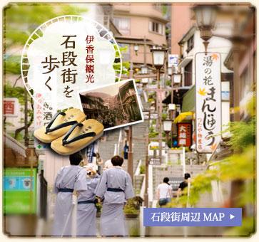 伊香保観光石段街を歩く