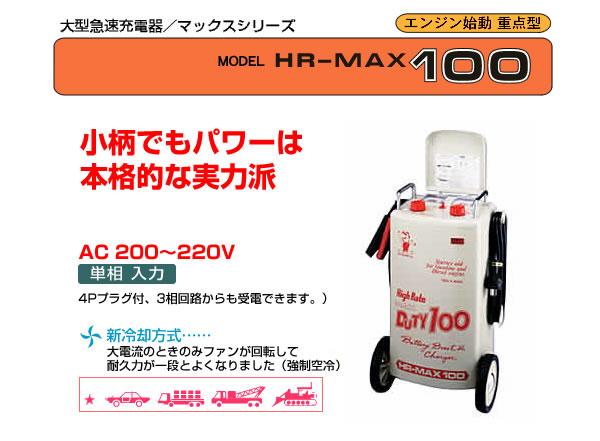 デンゲン 大型急速充電器 HR-MAX100