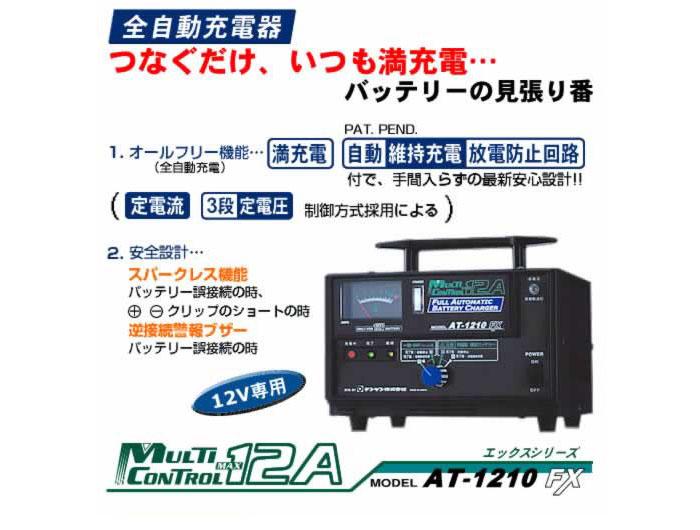 デンゲン オートストップ自動充電器 AT-1210FX