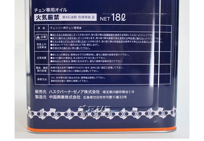 ハスクバーナ 純正 水溶性チェンオイル 18L