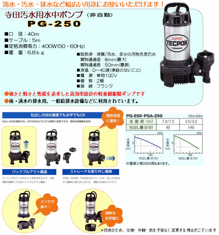 寺田ポンプ 汚水用水中ポンプ PG-250