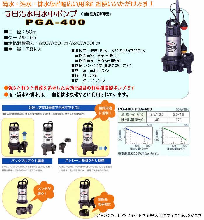 寺田ポンプ 汚水用水中ポンプ PGA-400 自動運転