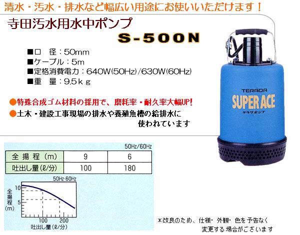 寺田ポンプ 汚水用水中ポンプ S-500N