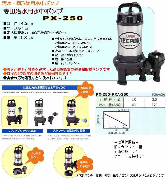 寺田ポンプ 汚水・固形物用水中ポンプ PX-250
