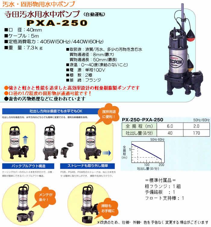 寺田ポンプ 汚水・固形物用水中ポンプ PXA-250 自動運転