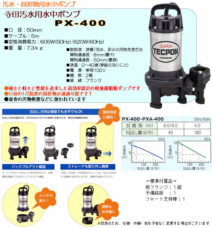 寺田ポンプ 汚水・固形物用水中ポンプ PX-400