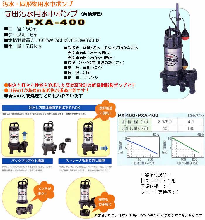 寺田ポンプ 汚水・固形物用水中ポンプ PXA-400 自動運転
