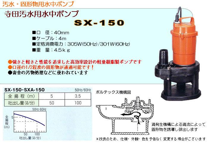 寺田ポンプ 汚水・固形物用水中ポンプ SX-150