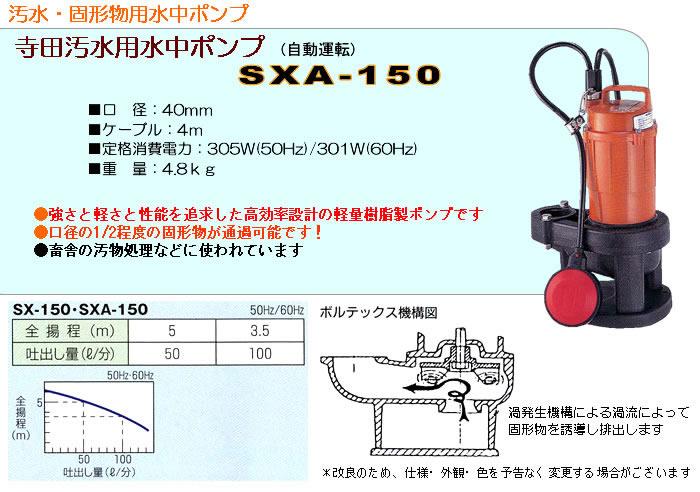 寺田ポンプ 汚水・固形物用水中ポンプ SXA-150 自動運転