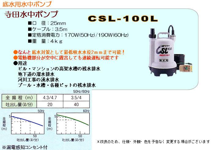 寺田ポンプ 底水用水中ポンプ CSL-100L