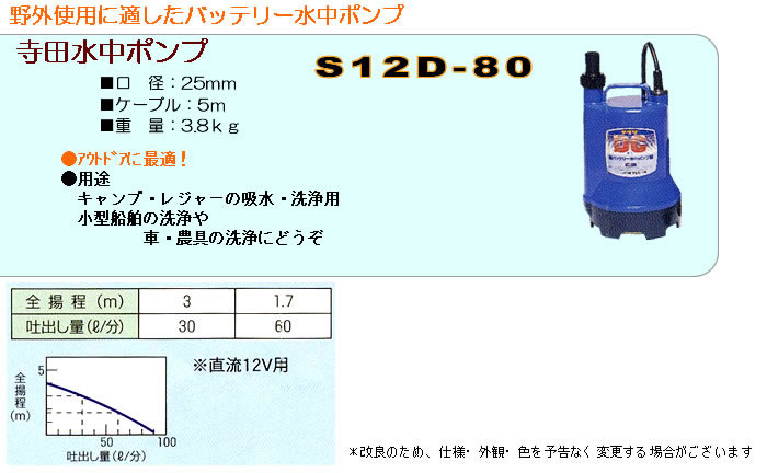 寺田ポンプ バッテリー式水中ポンプ S12D-80