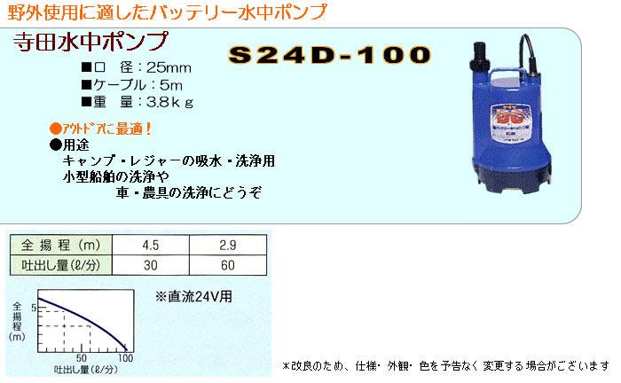 寺田ポンプ バッテリー式水中ポンプ S24D-100