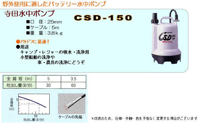 寺田ポンプ バッテリー式水中ポンプ CSD-150