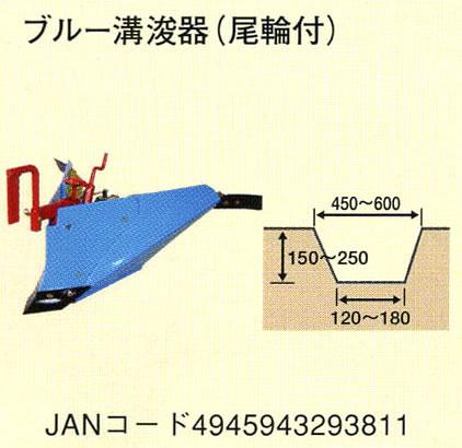 ホンダ(HONDA) ラッキーボーイFU400用 ブルー溝浚器(尾輪付) #10891