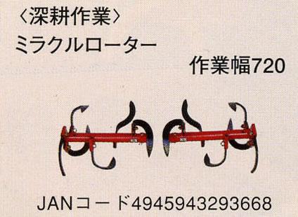 ホンダ(HONDA) こまめF220用 ミラクルローター(深耕作業用耕うん爪) #10880