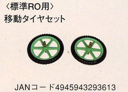ホンダ(HONDA) こまめF220用 移動タイヤセット #10918