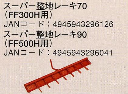 ホンダ(HONDA) サラダFF500用 スーパー整地レーキ90 #11026