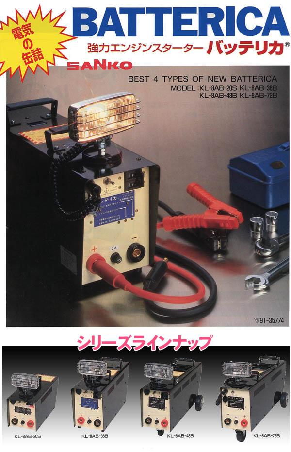 三晃精機 強力エンジンスターター バッテリカ KL-8AB-36B