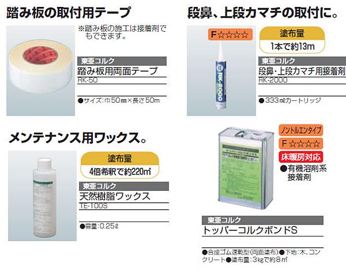 段鼻・上段カマチ用接着剤 RK-2000