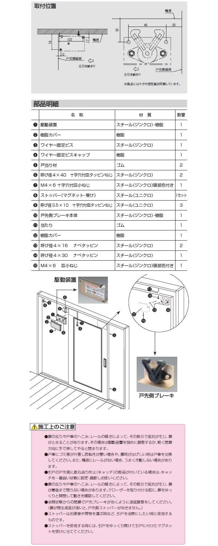ハウスクローザー 外付タイプ HCR-S07B ブロンズ