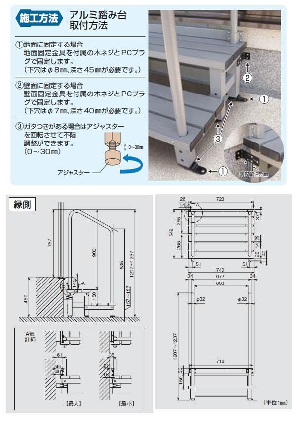 アルミ踏み台 固定金具付 AF-3 手すり付2段