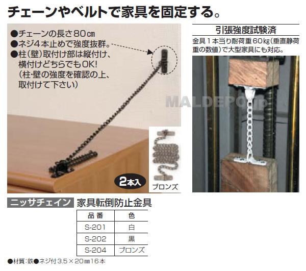 家具転倒防止金具 S-201 白