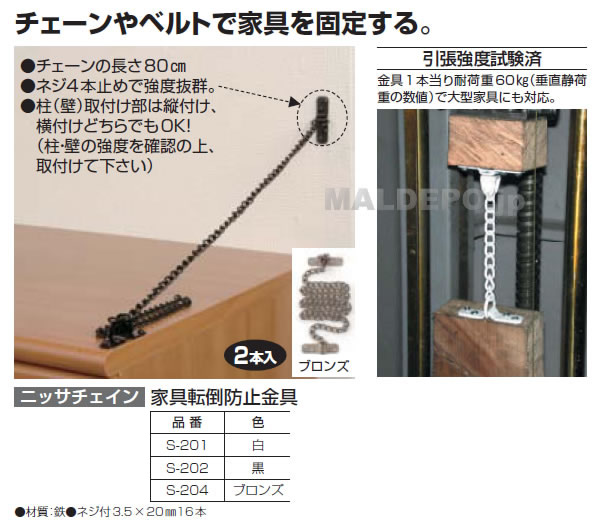 家具転倒防止金具 S-204 ブロンズ