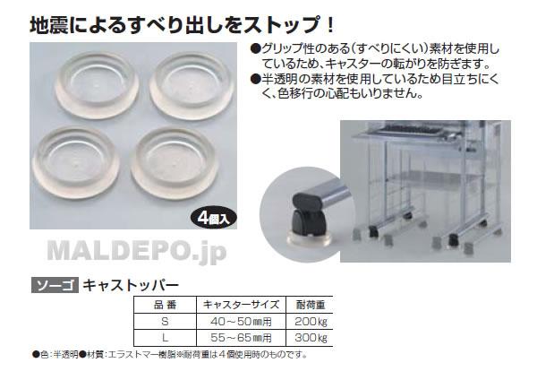 キャストッパー S 40〜50mm用