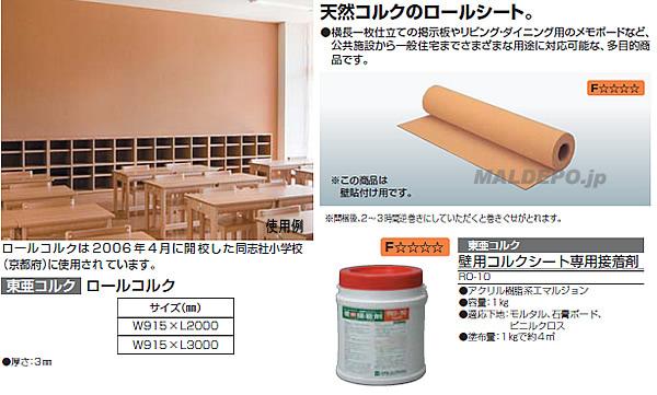 壁用コルクシート専用接着剤 RO-10