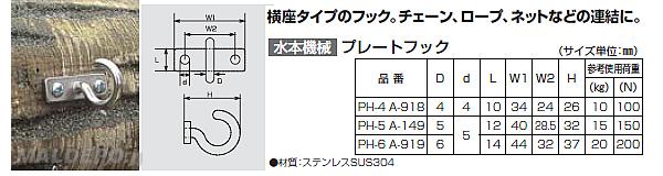 プレ-トフック PH-4 A-918