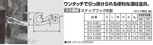 スナップフックB型 B-8 A-099